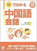 CD BOOK 絵でわかる中国語会話