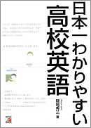 日本一わかりやすい高校英語