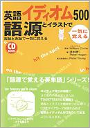 CD BOOK 英語イディオム500 語源とイラストで一気に覚える
