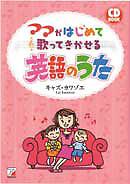 CD BOOK ママがはじめて歌ってきかせる英語のうた