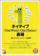 CD BOOK ネイティブ <One Word : One Phrase> 表現
