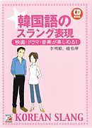 CD BOOK 韓国語のスラング表現