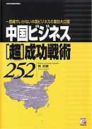 中国ビジネス <超>成功戦術252