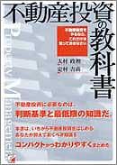 不動産投資の教科書