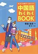 はじめての中国ツアーに持っていく 中国語わくわくBOOK