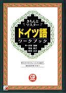 CD BOOK きちんとマスター ドイツ語ワークブック
