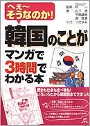 韓国のことがマンガで3時間でわかる本