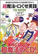 超魔法の口ぐせ英語CD BOOK
