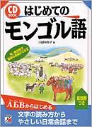 CD BOOK はじめてのモンゴル語