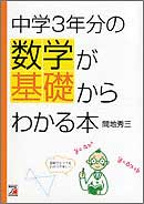 中学3年分の数学が基礎からわかる本