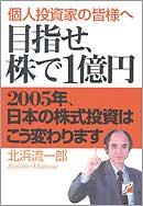 目指せ、株で1億円 2005年、日本の株式投資はこう変わります