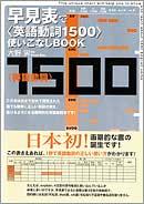 早見表で<英語動詞1500>使いこなしBOOK