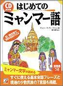 CD BOOK はじめてのミャンマー語