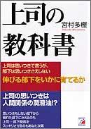 上司の教科書