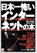 日本一怖いインターネットの本