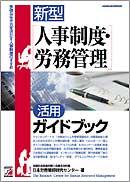 新型[人事制度・労務管理]活用ガイドブック