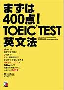 まずは400点!  TOEIC(R)TEST 英文法