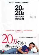 20代、20万円からはじめる株式投資