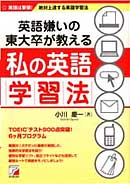 英語嫌いの東大卒が教える 私の英語学習法