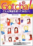 CD BOOK Gotcha ! こんな英語を言ってみたい!