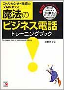 コールセンター指導のプロが教える 魔法のビジネス電話トレーニングブック