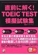 CD BOOK 直前に解く! TOEIC(R)TEST模擬試験集