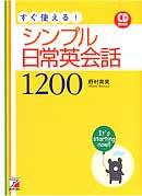 CD BOOK すぐ使える! シンプル日常英会話1200