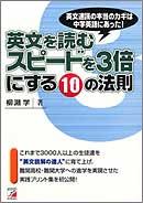 英文を読むスピードを3倍にする10の法則