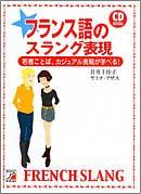 CD BOOK フランス語のスラング表現