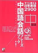 CD BOOK 中国語会話フレーズブック