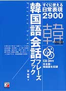 CD BOOK 韓国語会話フレーズブック