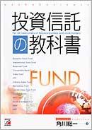 投資信託の教科書
