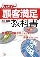 ポスト顧客満足の教科書