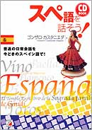 CD BOOK スペ語を話そう!