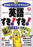 CD BOOK あるはクン・しいたちゃんの英語すき!  すき! パート1[A~N編]