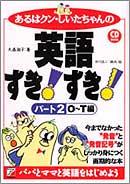 CD BOOK あるはクン・しいたちゃんの英語すき!  すき! パート2[O~T編]