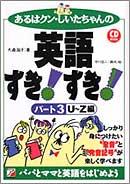 CD BOOK あるはクン・しいたちゃんの英語すき!  すき! パート3[U~Z編]