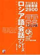 CD BOOK ロシア語会話フレーズブック