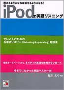 iPodで英語リスニング