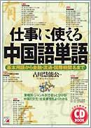 CD BOOK 仕事に使える中国語単語