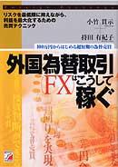 外国為替取引(FX)はこうして稼ぐ