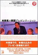 CD BOOK 外資系の英語プレゼンテーション