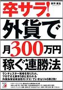 卒サラ! 外貨で月300万円稼ぐ連勝法