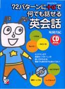 CD BOOK 72パターンに+αで何でも話せる英会話
