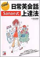 日常英会話<Sanae式>上達法