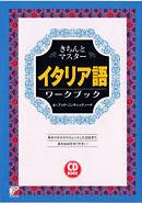 CD BOOK きちんとマスター イタリア語ワークブック
