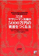 35才、サラリーマン夫婦が5000万円の資産をつくる法