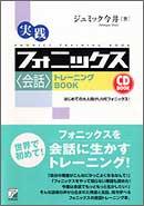 CD BOOK  実践フォニックス<会話>トレーニングBOOK