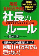 月収100万円超 社長のルール