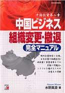 中国ビジネス組織変更・撤退完全マニュアル